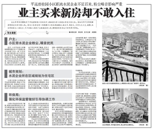 追踪|平远县高度重视水泥粉磨公司影响住户问题